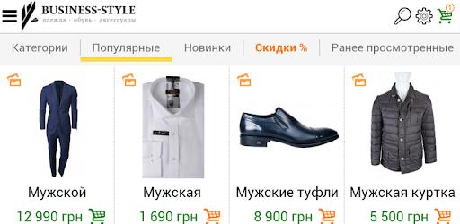 Business <b>Style</b> Menswear - Izinhlelo zokusebenza ku-Google Play