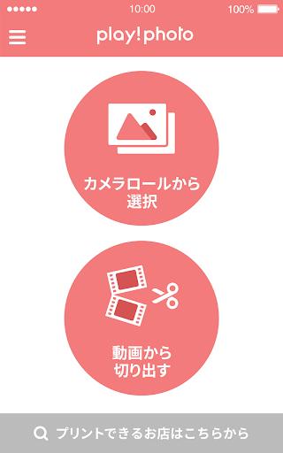 Play!Photo 3.0.6 Windows u7528 2