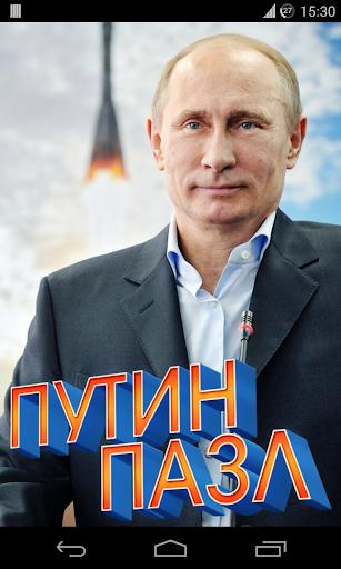 Головоломка с Путиным пятнашки