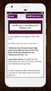 শবে কদর ও ইতিকাফ - Shab e Qadar & Etikaf for PC-Windows 7,8,10 and Mac apk screenshot 9