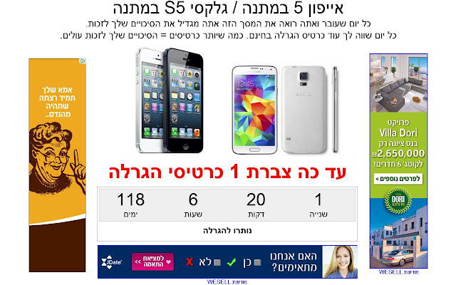 IPhone 5 / Galaxy S5 free lottery