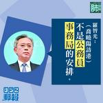 【「肺」語錄】羅智光:喬曉陽訪港非公務員事務局安排
