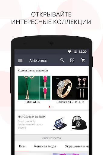 AliExpress Shopping App скачать на планшет Андроид