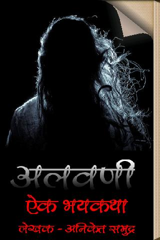 Erotic stories in marathi