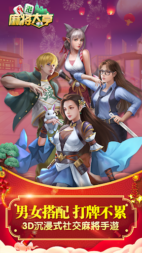 Hong Kong Mahjong Tycoon 1.9 screenshots 1