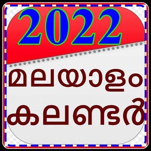 Ku Calendar 2020 Malayalam Calendar 2022   Manorama Calendar 2022   Izinhlelo