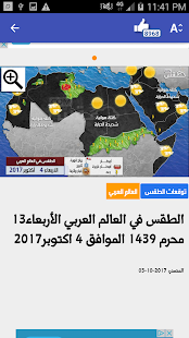 libya Weather APK image thumbnail 4