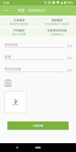 App 簡單農 APK for Windows Phone