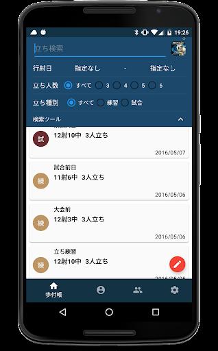 弓道のアプリ 採点簿 for チーム