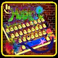 Music Graffiti Keyboard Theme apk