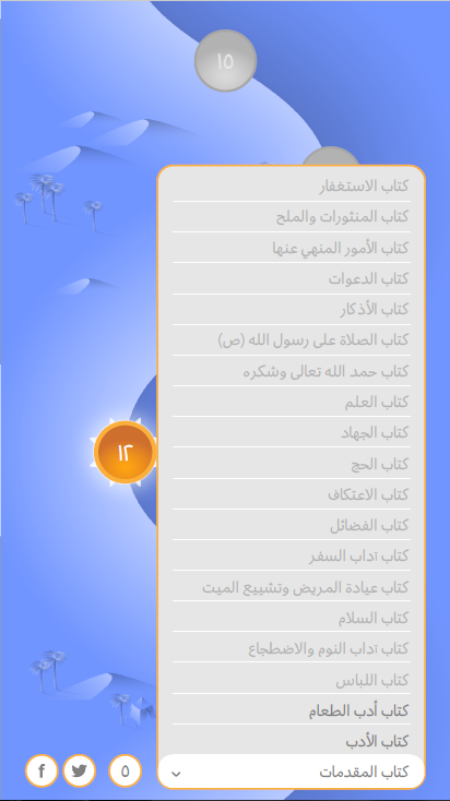 Riyad as-Salihin- screenshot