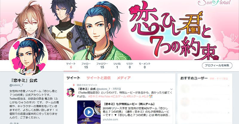 【画像】公式Twitter