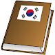 Understand Korean - 30 days course apk