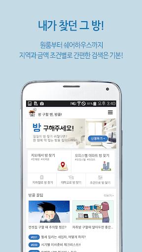 방콜 - 원룸 투룸 오피스텔 부동산 앱