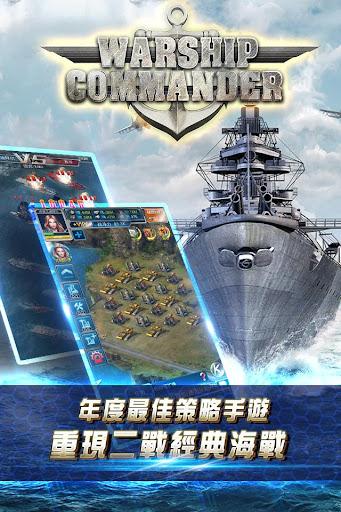 Warship Commander