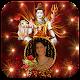 Maha Shivaratri Photo Frames (app)