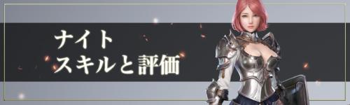 V4_ナイト個別