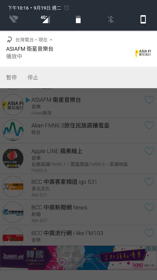 Screenshots of Taiwan Radio Online for iPhone