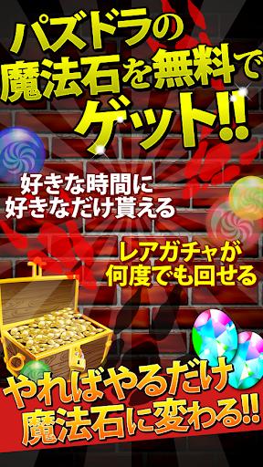 パズドラ攻略で魔法石をマルチプレイコンボの時間割