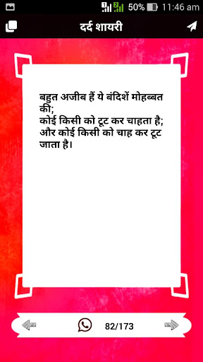 玩免費娛樂APP 下載Hindi Dard Bhari Shayari app不用錢 硬是要APP