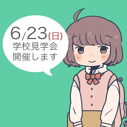 【イベント情報】2019年6月23日(日曜日)に学校見学会を開催します。