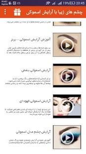 چشم های زیبا با آرایش اسموکی - náhled
