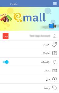 تطبيق اي مول - eMall - náhled