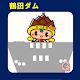 あなただけの鶴田ダムカードをつくろう icon