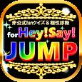 相性診断&クイズfor平成ジャンプ~Hey!Say!JUMP