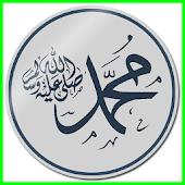 99 وصية  من نبي الله محمد ﷺ