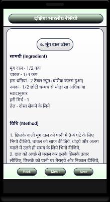 South Indian Recipe - screenshot