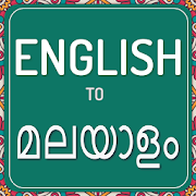 Translator English to Malayalam Dictionary