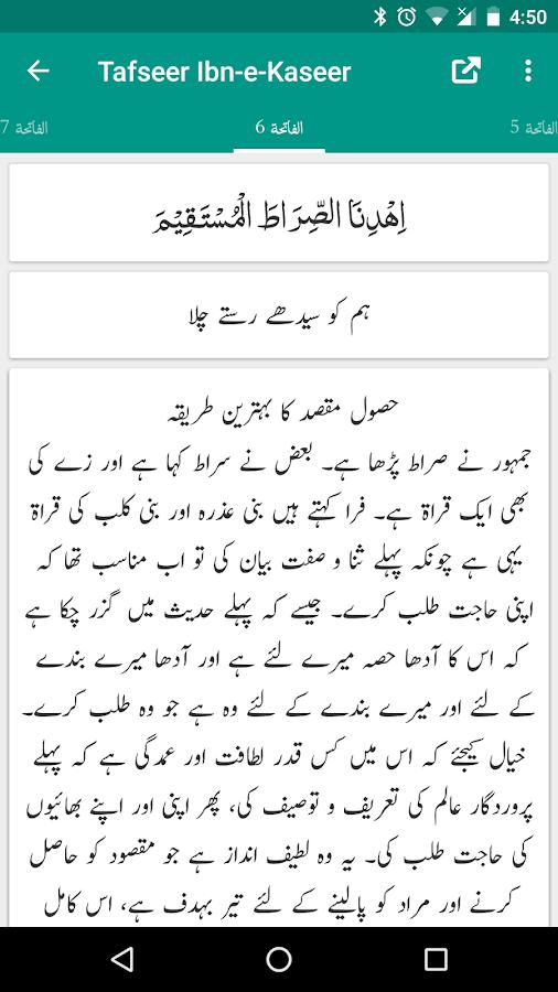 Tafseer Ibn Kathir Free Download Urdu - vegaloflying