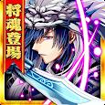 三国魂【無料本格戦略シミュレーション三国志RPG】