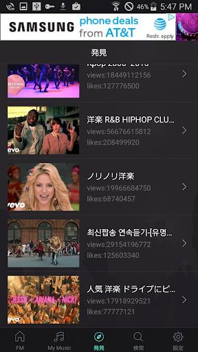 玩免費娛樂APP|下載Musicbox 全て無料で聴き放題 app不用錢|硬是要APP