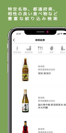 サケアイ - あなたに合う日本酒をおすすめする日本酒アプリのおすすめ画像4