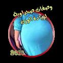 وصفات صحراوية لزيادة الوزن new icon