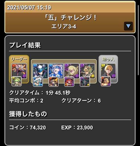 チャレンジエリア7-非出現
