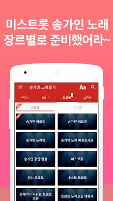 송가인 노래듣기 - 히트곡, 방송 영상, 최신 공연 영상のおすすめ画像5