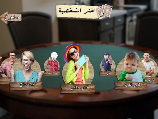 Real Tarneeb | u0637u0631u0646u064au0628 u062du0642u064au0642u064a 1.1 gameplay | by HackJr.Pw 14