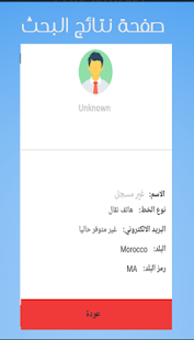 App كاشف اسم المتصل APK for Windows Phone