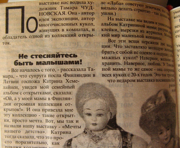 No vecām avīzēm un žurnāliem \ из старых газет и журналов IMG_7393