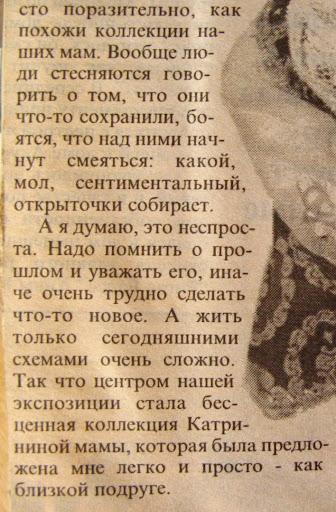 No vecām avīzēm un žurnāliem \ из старых газет и журналов IMG_7394