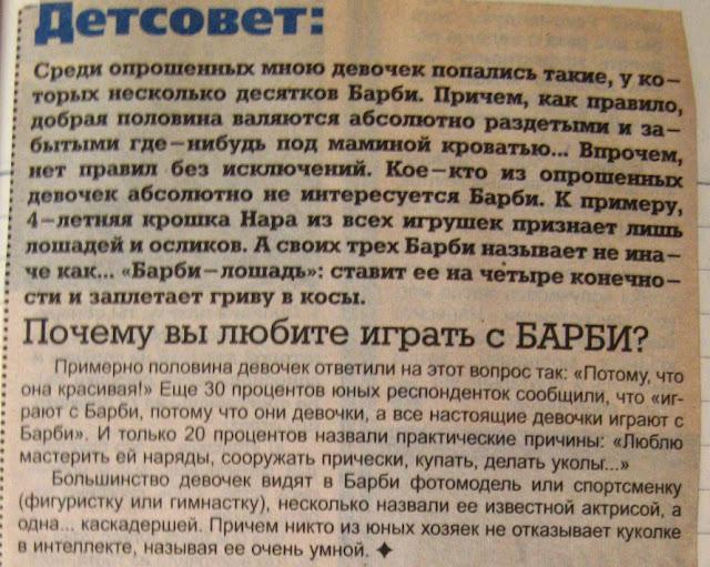 No vecām avīzēm un žurnāliem \ из старых газет и журналов IMG_74111