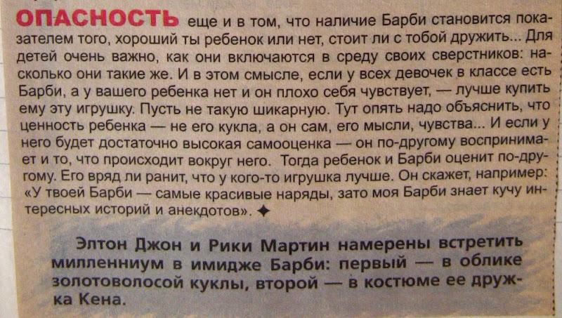 No vecām avīzēm un žurnāliem \ из старых газет и журналов IMG_74092