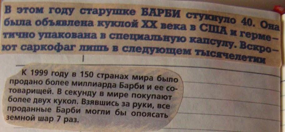 No vecām avīzēm un žurnāliem \ из старых газет и журналов IMG_7407