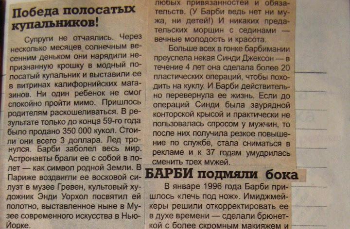 No vecām avīzēm un žurnāliem \ из старых газет и журналов IMG_74061