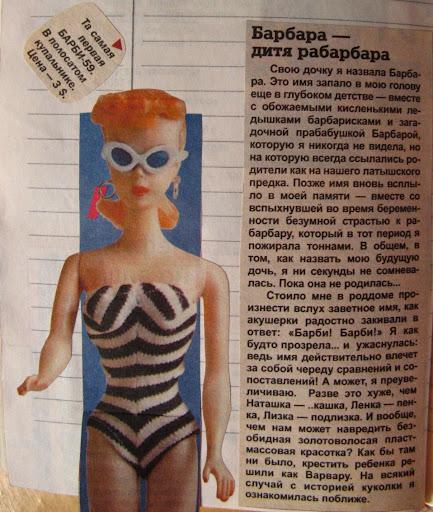 No vecām avīzēm un žurnāliem \ из старых газет и журналов IMG_74071