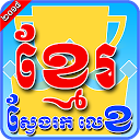 Khmer Search Number APK