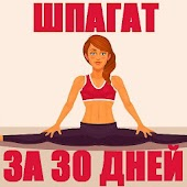 Tải Шпагат за 30 Дней miễn phí